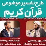 دکتر شایق و دکتر پورروستایی، طرح تفسیر موضوعی قرآن در میبد را تدریس می کنند