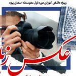 مسابقات دانشآموزی عکس زیلو برگزار میشود