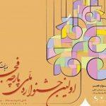اولین جشنواره ملی پارچه فجر در یزد برگزار می شود