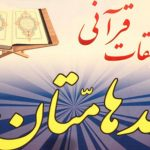رتبه میبدیها در دوازدهمین مسابقات قرآنی «مدهامتان»