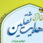 آغاز طرح قرآنی «هدایث ثقلین» در شهرستان میبد برای نخستین بار