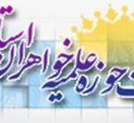 سال تحصیلی حوزه خواهران ۲۵ شهریور آغاز میشود