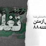 کتاب فتنه تغلب/ روایت های مستند از فتنه ۸۸