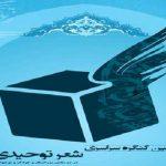 سومین کنگره شعر توحیدی در شهرستان میبد برگزار خواهد شد