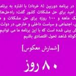 فشار به دولت با کمپین شمارش معکوس ۱۰۰روزه، مغایر با تذکر رهبری است