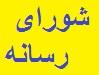 """توافق اصحاب رسانه شهرستان میبد برای تشکیل """"شورای رسانه"""""""