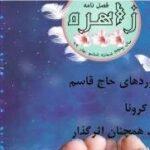 جدیدترین شماره نشریه «زاهره» در میبد منتشر شد