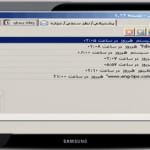 دانلود Bidaar v1.52 – نرم افزار بیدار