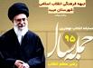 مسابقه جبهه فرهنگی میبد جهت انتخاب مهمترین جمله رهبر انقلاب درسال ۹۵