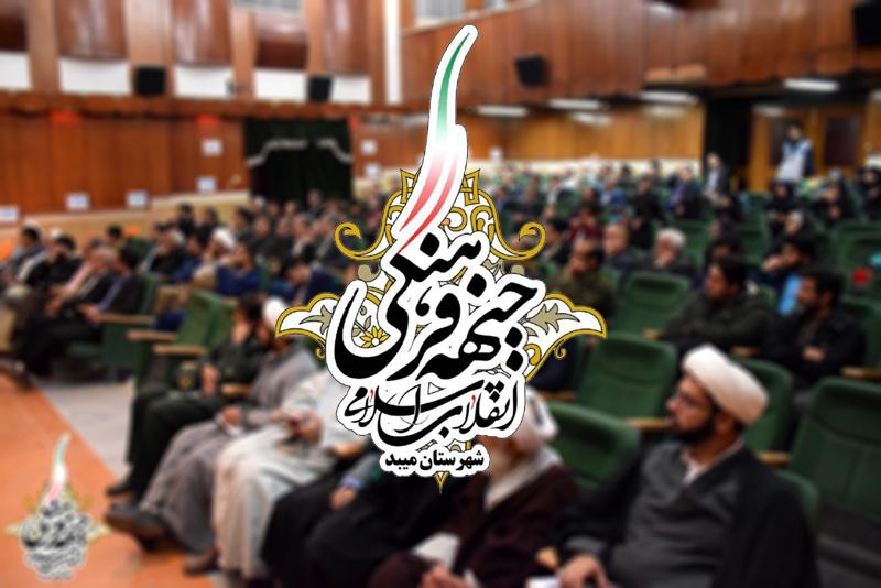 چهاردهمین گردهمایی فعالین فرهنگیانقلابی میبد برگزار میشود