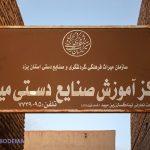 مشکلات مرکز آموزش صنایع دستی میبد در گفتگوی میبدما با مسئول این مرکز