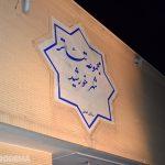 """گزارش تصویری از افتتاح اولین """"مجموعه تئاتر شهر"""" استان یزد در میبد"""