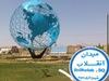 تصاویر: المان جدید میدان انقلاب میبد