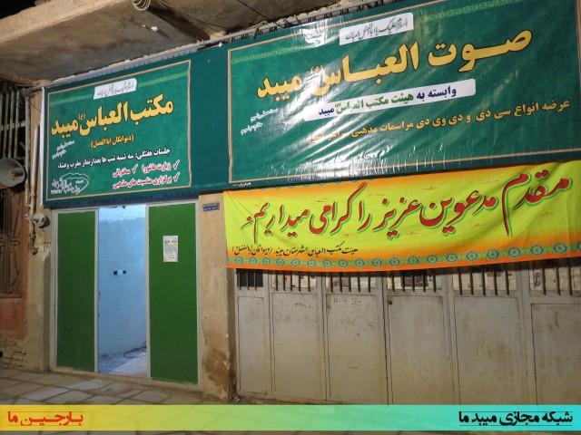 تصاویر میبدما از افتتاح محل جدید مکتب العباس فیروزآباد