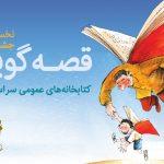 بیست قصهگوی یزدی به مرحله منطقهای نخستین جشنواره قصهگویی کشور راه یافتند