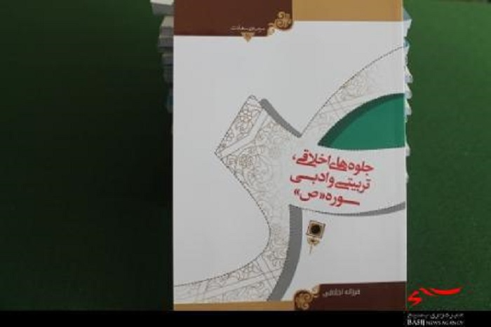 کتاب جلوه های تربیتی، اخلاقی و ادبی سوره «ص»، به همت مؤسسه آموزش عالی حوزوی الزهرا(س) میبد رونمایی شد