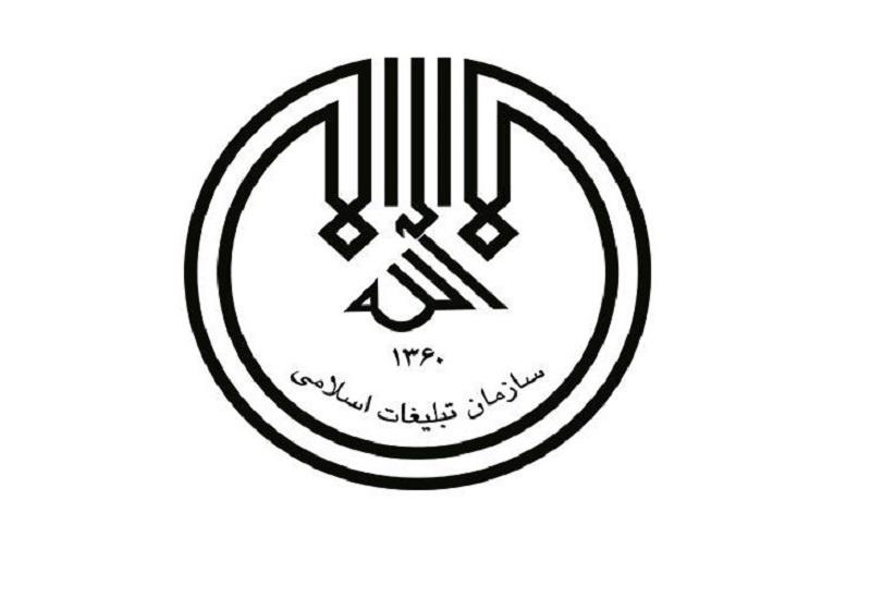 پیام اداره تبلیغات اسلامی شهرستان میبد در محکومت اهانت به پیامبر اکرم(ص)