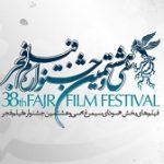 اکران آثار جشنواره بین المللی فیلم فجر در یزد