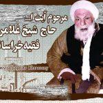 کنگره فقیه خراسانی ۲۰ اردیبهشت برگزار می شود