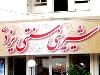 تصاویر میبدما از افتتاح شعبه میبد فروشگاه «شیرینی سنتی یزد»