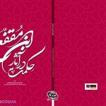 جدیدترین کتاب عضو هیئت علمی دانشکده علوم قرآنی میبد منتشر شد