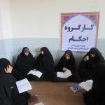 راه اندازی کارگروه احکام در حوزه خواهران میبد