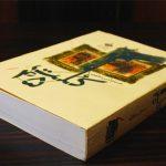 کلت ۴۵/ رمانی خواندنی و جذاب