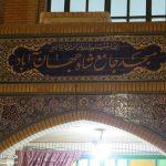 فعالیت های فرهنگی در مسجدجامع شاهجهانآباد میبد در بیان حجت الاسلام مرتضی برزگر/ گزارش تصویری