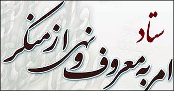 معرفی رئیس جدید ستاد احیاء امربهمعروف میبد