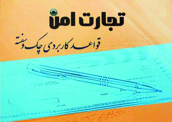 """محمد رجبی: کتاب """"تجارت امن"""" در مورد قواعد کاربردی چک و سفته و به صورت بسیار ساده نوشته شده است"""