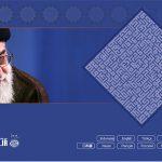 توقف فعالیت کانال پایگاه اطلاع رسانی دفترحفظ و نشر آثار حضرت آیتالله خامنه ای در تلگرام