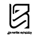 بانوان طلبه یزدی ۲۵۰ اثر به ششمین جشنواره علامه حلی ارسال کردند