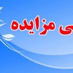 آگهی مزایده هتل رستوران گلشن و برج کبوترخانه