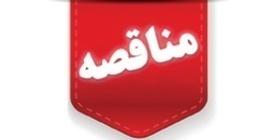 اطلاعیه/آگهی مناقصه عمومی تأمین نیرویانسانی شهرداری