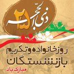 پیام حجتالاسلامزارعی به مناسبت روز تکریم بازنشستگان