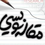 برگزاری کارگاه مقاله نویسی در دانشکده علوم قرآنی