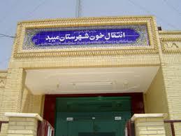 فعالیت پایگاه انتقالخون میبد در ماهمبارک رمضان