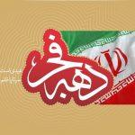 بهمناسبت ایام الله دهه فجر انقلاب اسلامی بیش از ۸۰ برنامه قرآنی در میبد برگزار می شود