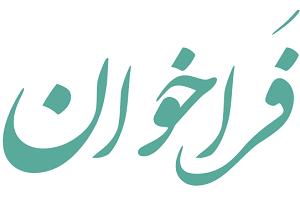 📷 پوستر/ فراخوان جمع اوری خاطرات شهید برزگری