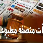 اعضای هیئت منصفه مطبوعات استان یزد معرفی شدند