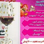 مسابقه بزرگ کتابخوانی در میبد برگزار می شود