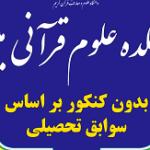🎥 شرایط پذیرش دانشجو در دانشکده علوم قرآنی