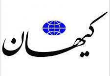 یادداشت کیهان؛ زنده باد جنازه برجام!