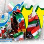 دعوت از مردم میبد برای جشن پیروزی انقلاب