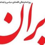 بازداشتی فتنه ۸۸ دبیر سیاسی روزنامه ایران شد
