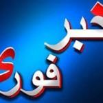 کلیه ادارات، مدارس و دانشگاههای استان یزد فردا(پنجشنبه) تعطیل است