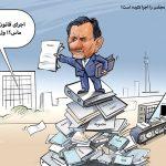 اجرای قانون مگه وظیفه دولته؟!!!