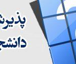 📷پوستر/ پذیرش دانشجو در دانشکده علوم قرآنی