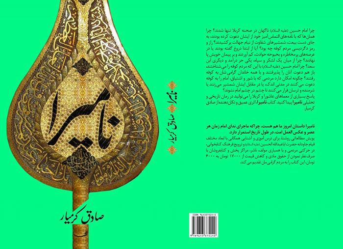 """کتاب """"نامیرا""""/ رمانی زیبا در شخصیتشناسی مردم کوفه"""