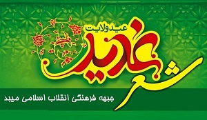 بداهه سرایی شاعران میبدی برای عید سعید غدیرخم